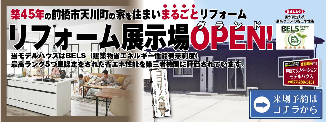 前橋 リノベーション展示場